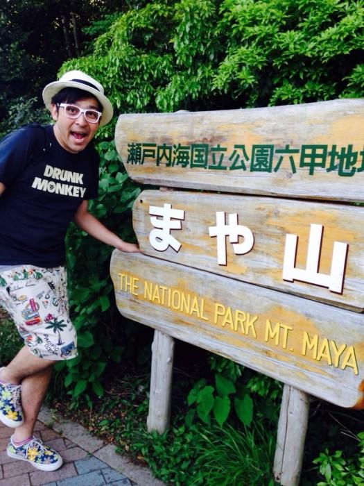 摩耶山看板 神戸ストラット