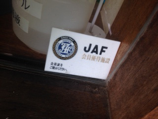 神戸ストラット JAF特典あり!