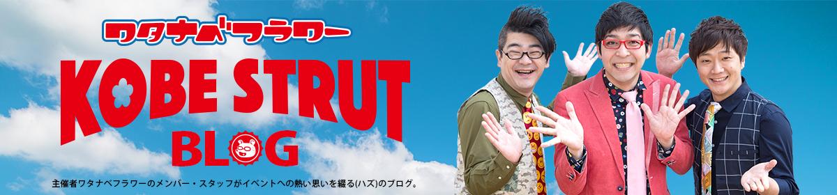 神戸ストラットオフィシャルブログ